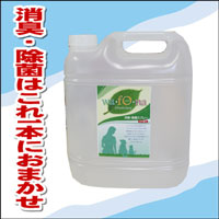 wafona 消臭・除菌 業務用 4L