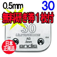 【アンディス正規品】AndisUltraEdgeBlade30替刃0.5mm無料研ぎ券付オースターA5互換