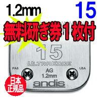 【アンディス正規品】AndisUltraEdgeBlade15替刃1.2mm無料研ぎ券付オースターA5互換