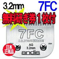 【アンディス正規品】AndisUltraEdgeBlade7FC替刃3.2mm無料研ぎ券付オースターA5互換