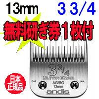 【アンディス正規品】AndisUltraEdgeBlade3-3/4替刃13mm無料研ぎ券付オースターA5互換