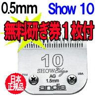 【アンディス正規品】AndisShowEdgeBlade10SE替刃1.5mm無料研ぎ券付オースターA5互換
