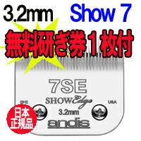 【アンディス正規品】AndisShowEdgeBlade7SE替刃3.2mm無料研ぎ券付オースターA5互換