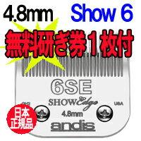【アンディス正規品】AndisShowEdgeBlade6SE替刃4.8mm無料研ぎ券付オースターA5互換