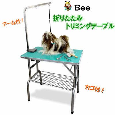 トリミングテーブル Bee トリミングテーブル N-303 小型〜中型犬用