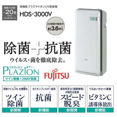 送料無料★富士通ゼネラル プラズマイオンUV脱臭機 HDS-3000V /ペット/臭い/...