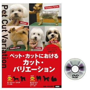 「ハッピートリマー」セミナーシリーズペット・カットにおけるカット・バリエーション『DVD』