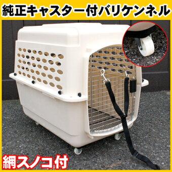 【純正キャスター、スノコ付】バリケンネルP-400/ペットキャリーキャスター付