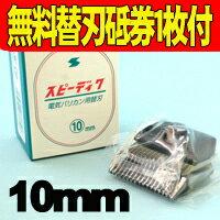 スピーディク替え刃10mm「バリカン替え刃」