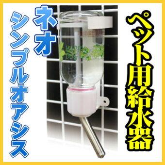 ペット用給水器ネオシンプルオアシス