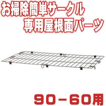 ペット用サークルリッチェルお掃除簡単サークル90-60専用屋根面パーツ