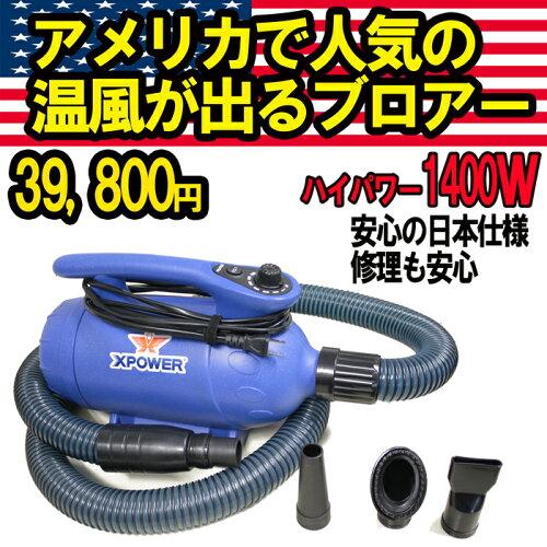 ペット ヒーター付ブロアー X-POWER B-24 風量ダイヤル調整式!
