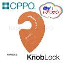 OPPO ハンドル操作防止 KnobLock ノブロック オ...
