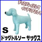小型犬マネキン ドッグトルソー S サックス
