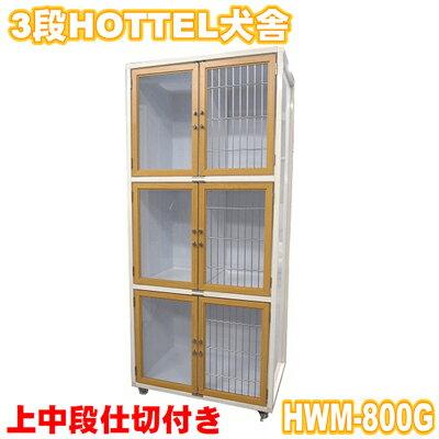 【上中段仕切付 左扉強化ガラス】3段HOTEL犬舎 木目扉 HWM800G:ペット用品 ペットの道具屋さん