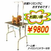 Bee 304 家庭用 トリミングテーブル 小型、中型犬用