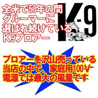 【風量最強クラス】ペットブロアーK-9FLUFFERピンク風量ダイヤル調整