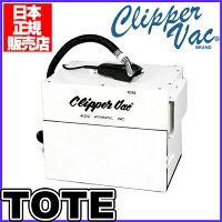 【日本正規品クリッパーバック】業務用集じん庫ClipperVacTote