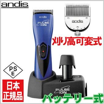 【アンディス日本正規品】andisPulseIonClipperRBCバッテリータイプ