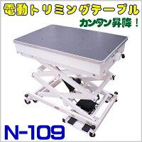 【大型犬対応】電動式トリミングテーブルBeeN-109