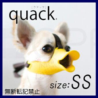 【正規品】quackクアックSSサイズ超小型犬用