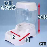 ペット用自動給餌機ペットメイトペットカフェフィーダー1.4kg