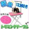 トリミングテーブル bee 軽量 足あと柄折りたたみトリミングテーブルN306P ピンク