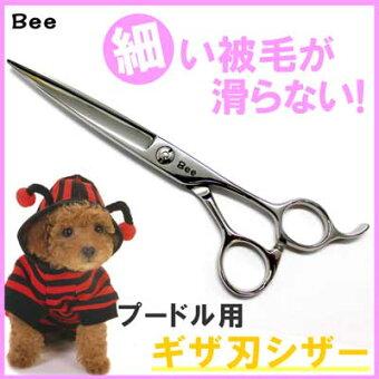【プードル用トリミングシザー】Groomies700Jギザ刃