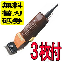 スピーディク電気クリッパーDSC-8(ペット用バリカン)