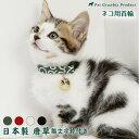 ネコ 首輪 日本製 唐草<猫文字鈴付き仕様>鈴 猫 セーフティーバックル 和柄 和風 カラフル 国内製