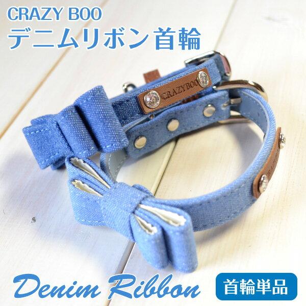 送料無料 CRAZYBOO 犬用首輪 デニムリボン <単品>小型犬 小 ・ 中型犬用 犬首輪 くびわ