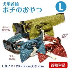 【送料無料】 犬用首輪 ポチのおやつ<Lサイズ> 【単品】【大型犬 大型犬用 犬首輪 くびわ】…