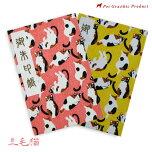 御朱印帳和柄三毛猫猫蛇腹折り透明ケース付き日本製