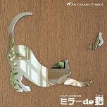 猫の鏡「ミラーde猫(ニャン)」インテリア雑貨ウォールデコレーションキャットミラーウォールミラー雑貨