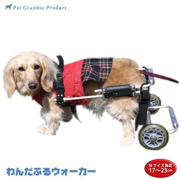 グラフィック機材ペットグラフィックプロダクト『犬用車椅子わんだふるウォーカーサイズ調整型』