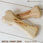犬用歯磨きDENTALWOODYBONE