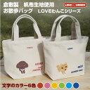 【お散歩バッグMサイズ】LOVEわんこ帆布 お散歩トートバッグ(M)Made in Japan…