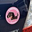 送料無料 LOVEわんこマグネットペットステッカー(直径125mm) お名前入り 犬 ステッカ− Sticker オーナーグッズ トイプードル チワワ ダックス コーギー ポメラニアン などに! 【170617deal】