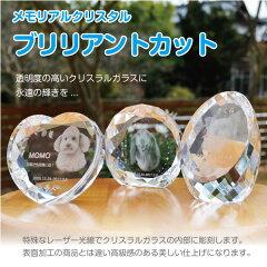 MYフォト メモリアルクリスタル<オーダーメイド>ブリリアントカット(クリスタルガラスの内部にレーザー彫刻)[ペットグラフィックプロダクト]