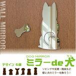 犬の鏡「ミラーde犬(ワン)」インテリア雑貨ウォールデコレーションドッグミラーウォールミラー雑貨