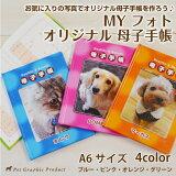 犬 猫 母子手帳 MYフォト 写真を入れてオリジナル手帳を作ろう約2週間後に発送 犬 猫 ペット オリジナル ノート 健康手帳 写真 名入れ