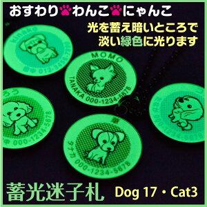 暗いところで淡い緑色に光ります!<楽天スーパーSALE>【送料無料】 犬・猫の蓄光迷子札 (片面...