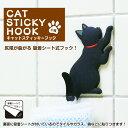 吸着シート式 猫型フック CAT STICKY HOOK キャットスティッキーフック フック 猫雑貨