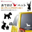 送料無料 おでかけペット お名前入りカッティングステッカー(18×18cm)犬 猫 うさぎ 屋外 耐水 UVカット ステッカー