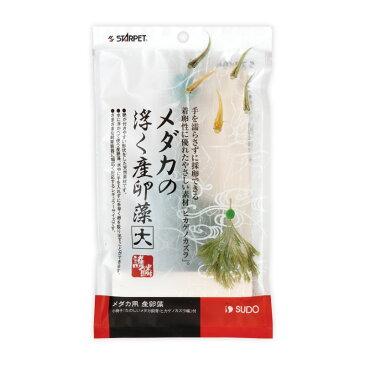 【スドー】メダカの浮く産卵藻 (大)