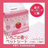 ペットパラダイス Pet'y Soin いちごの香り♪野いちご柄♪ペットシート 野いちごペットシーツ レギュラーサイズ(60枚入)