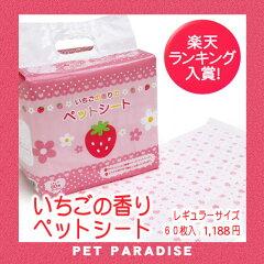 楽天ランキング入賞!いちごの香り♪かわいい野いちごのデザイン♪ペットシートペットパラダイ...