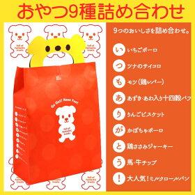 ペットパラダイスわんちゃんのおやつ9つのおいしさを詰め合わせバッグ