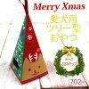 ペットパラダイス国産無添加愛犬用おやつクリスマスツリー(チーズ入りささみチップ)