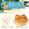 ペットパラダイス愛犬のためのおいしいパン焼けました!ふっかふっかのやみつきロールパン国産無添加小麦の手作りチーズパン